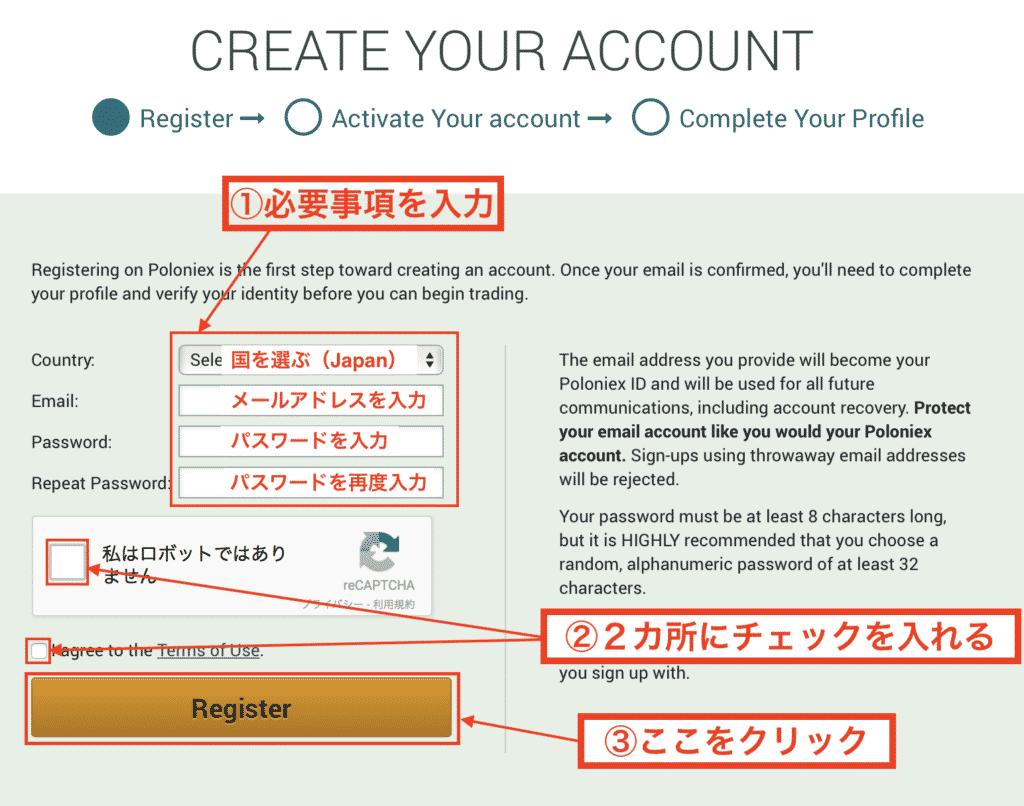 Poloniex(ポロニエックス)の登録方法・口座開設方法3