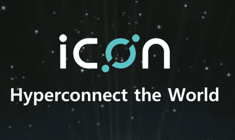 ICON(アイコン)とは|仮想通貨の特徴・価格・チャート・取引所