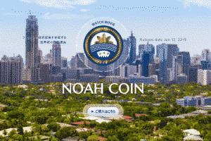 ノア(NOAH)コイン
