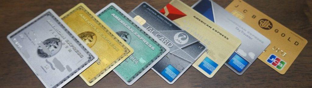 ポイントサイトのクレジットカード作成で稼ぐ方法