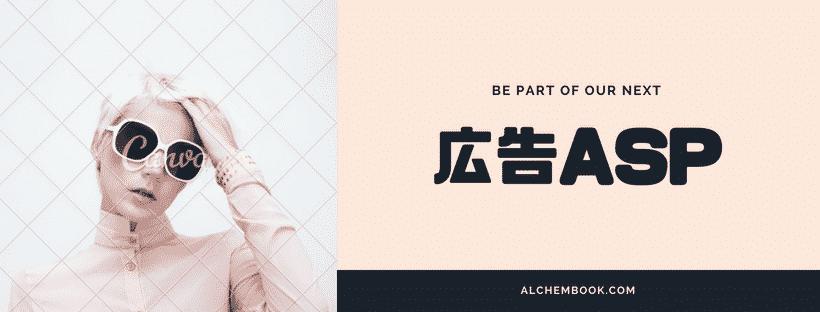 【アフィリエイト・ブログのやり方講座1】まずは仕組みを知ろう ~初心者が稼ぐための道~8