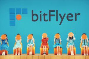 ビットフライヤー(bitFlyer)アフィリエイト