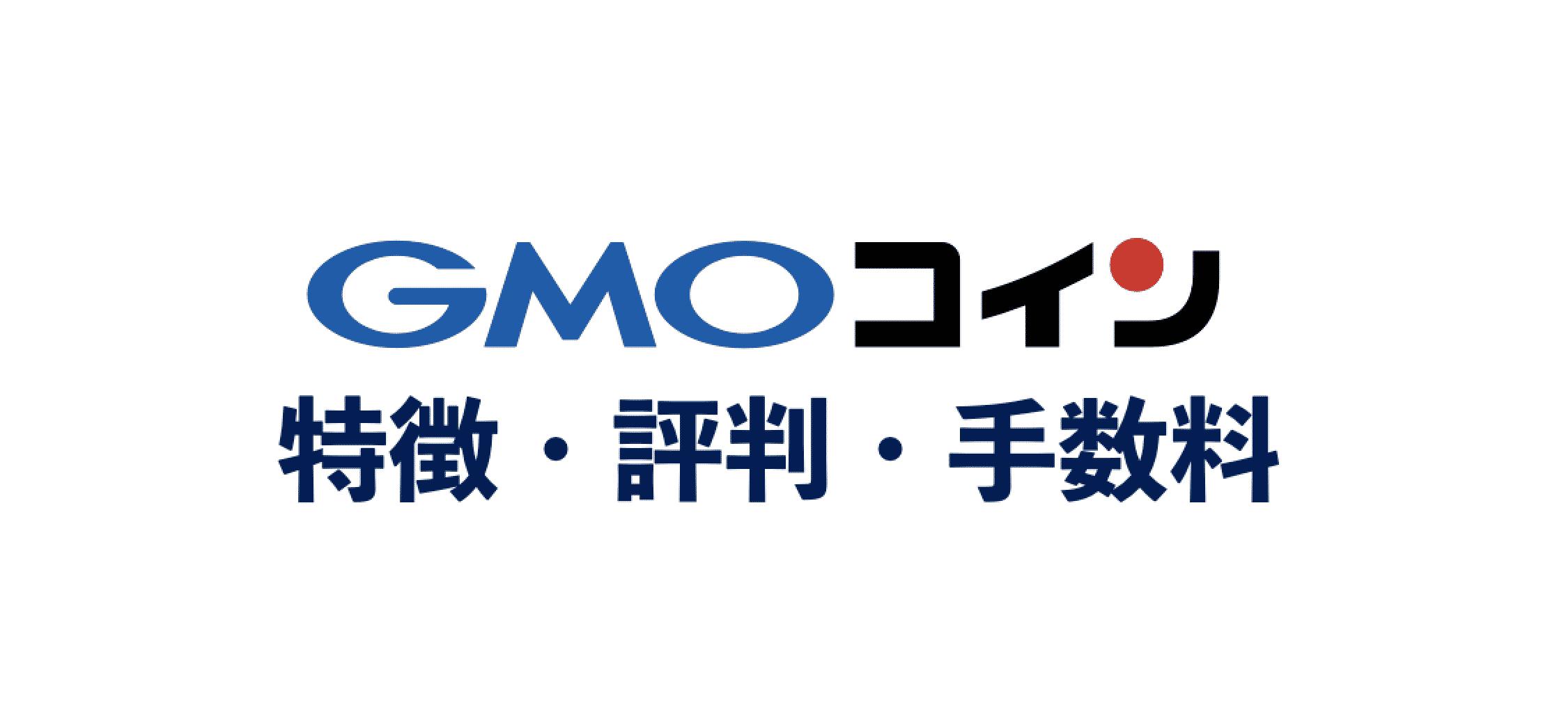 GMOコインの特徴・評判・手数料|仮想通貨取引所