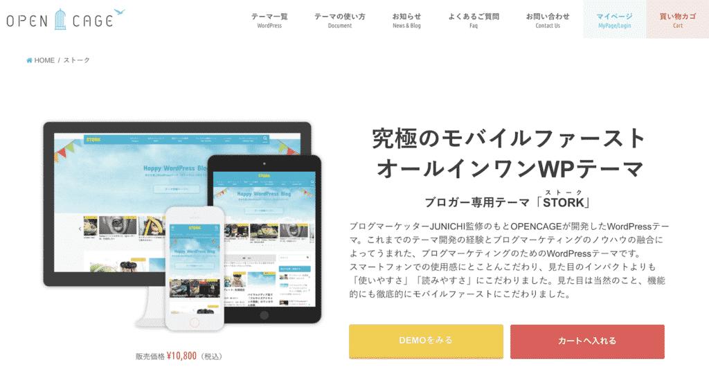 【アフィリエイトのやり方講座4】サイトデザインを整えよう ~初心者が稼ぐための道~8