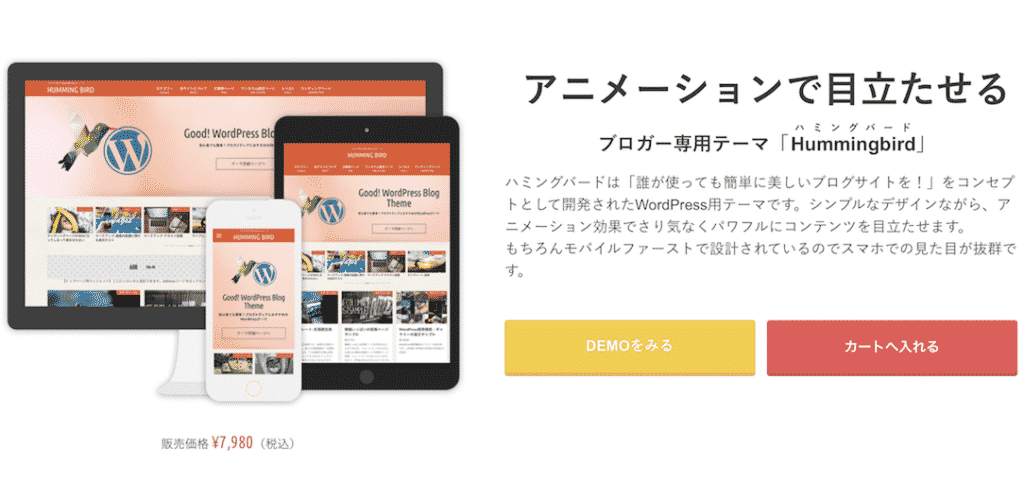 【アフィリエイトのやり方講座4】サイトデザインを整えよう ~初心者が稼ぐための道~9