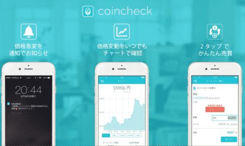 コインチェック(coincheck)の登録方法・口座開設方法