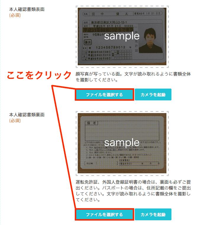コインチェック(coincheck)の登録方法・口座開設方法4