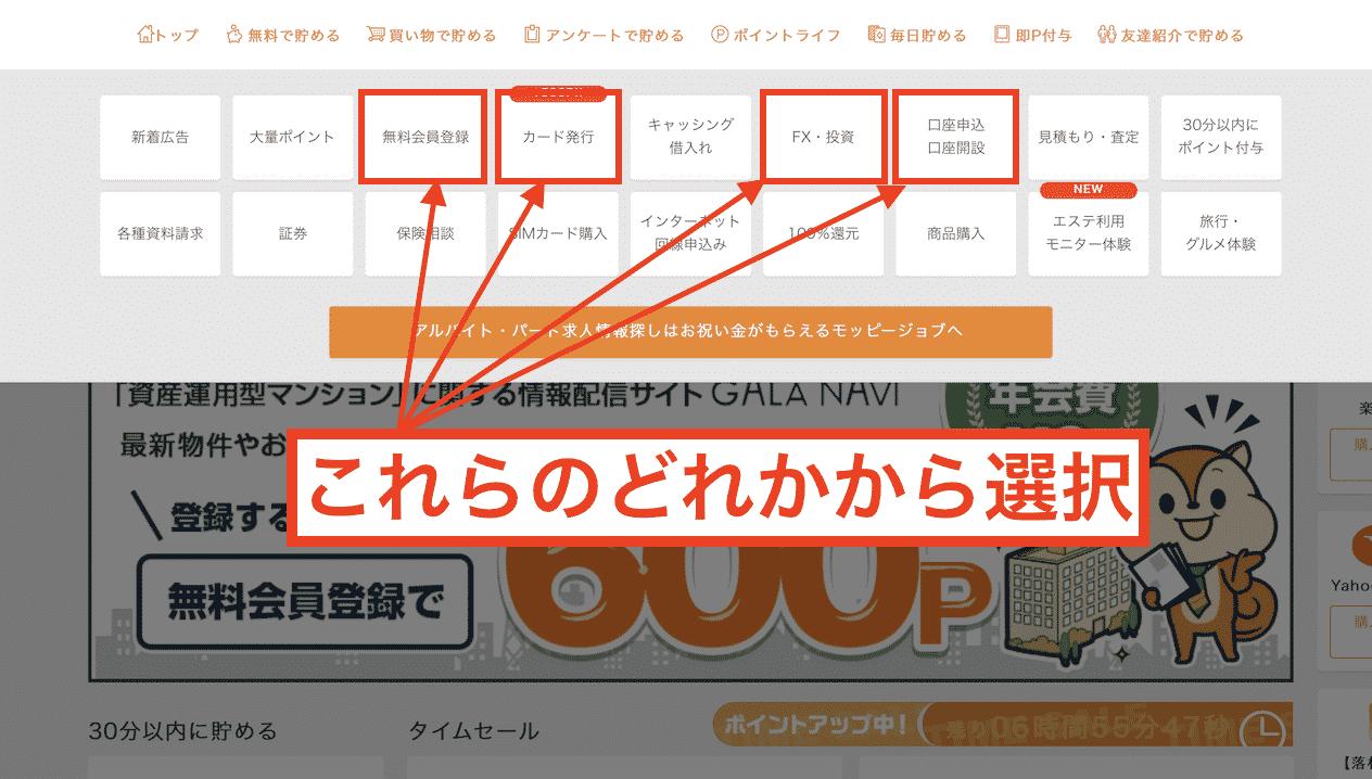 モッピー(moppy)で月5,000円〜1万円稼ぐ方法5