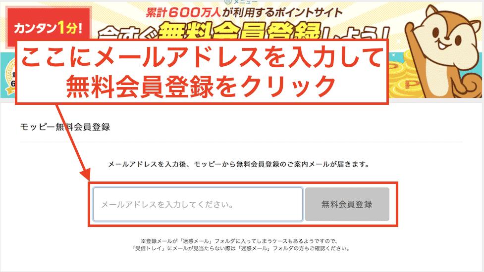 モッピー(moppy)で月5,000円〜1万円稼ぐ方法3