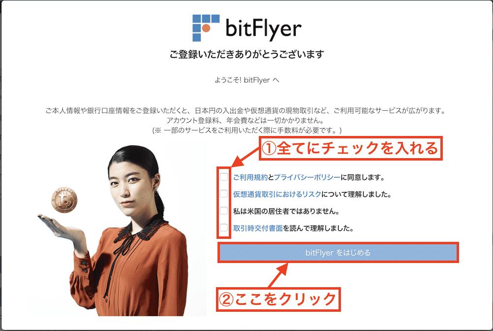 bitflyer5