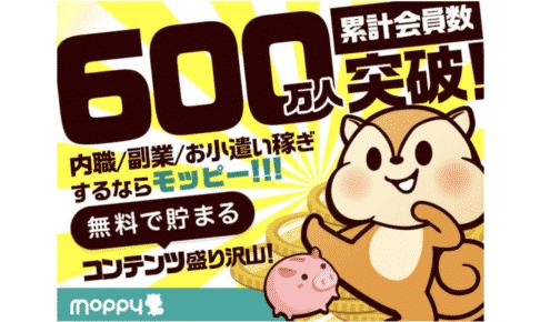 モッピー(moppy)で月5,000円〜1万円稼ぐ方法
