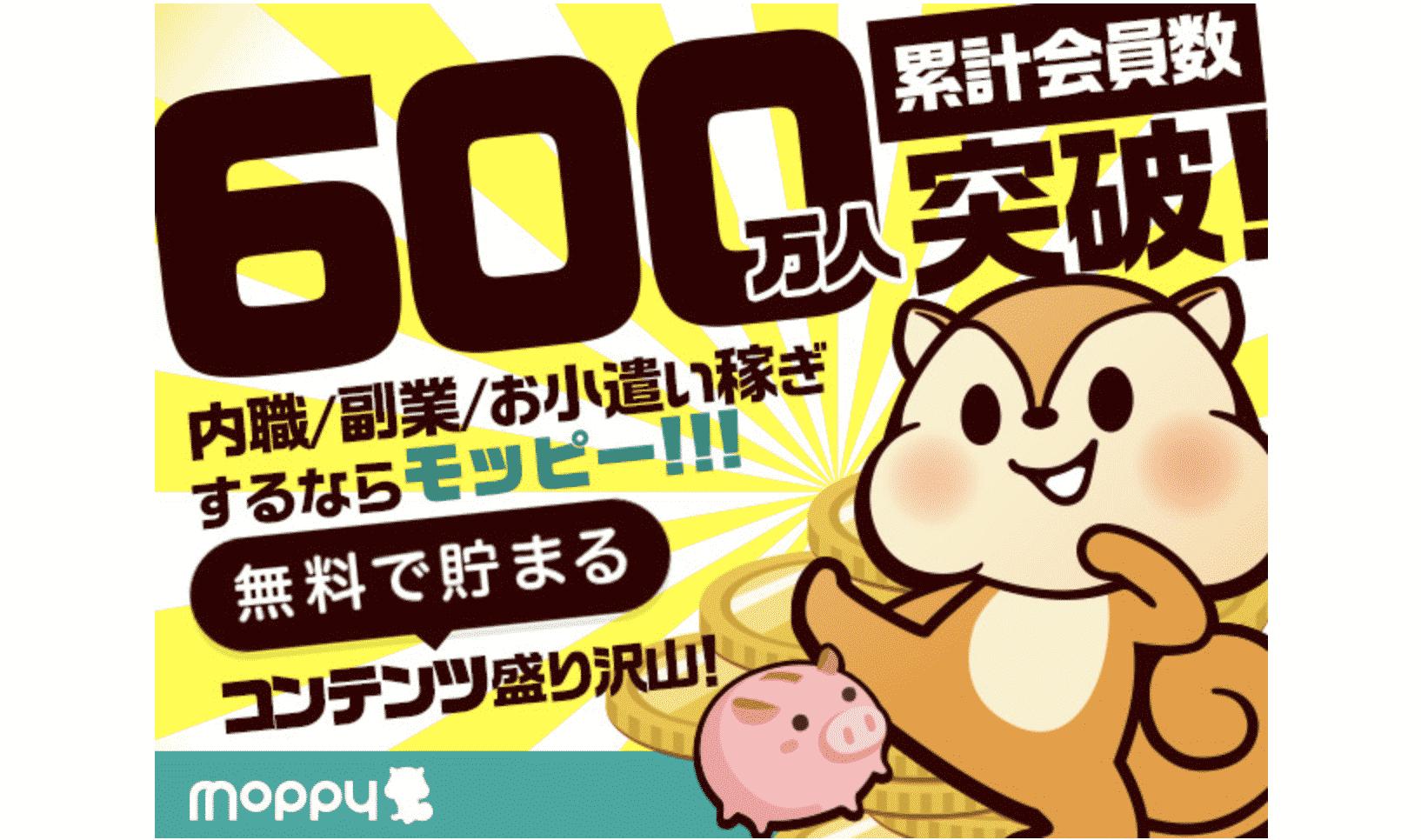 モッピー(moppy)で初心者が月5,000円〜1万円稼ぐ方法【効率のいい案件を厳選】