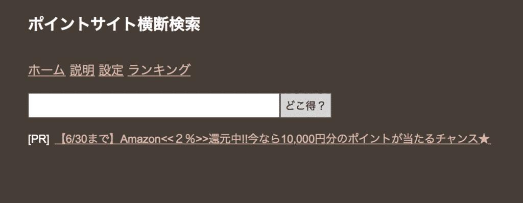 モッピー(moppy)で月5,000円〜1万円稼ぐ方法6