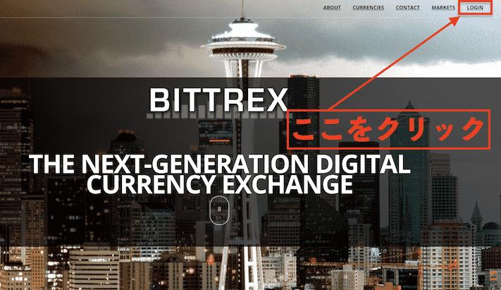Bittrex(ビットレックス)の登録方法・口座開設方法2