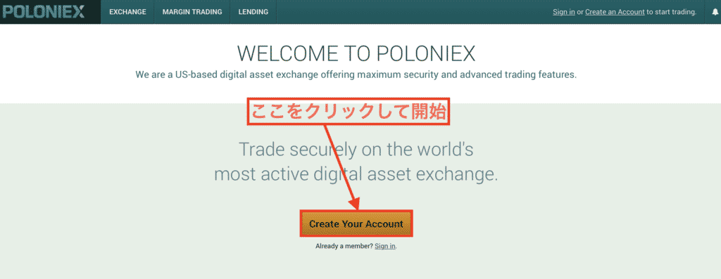 Poloniex(ポロニエックス)の登録方法・口座開設方法2