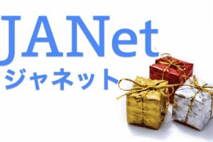 JANet(ジャネット)の特徴と評判