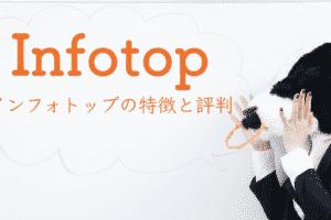 Infotop(インフォトップ)の特徴と評判