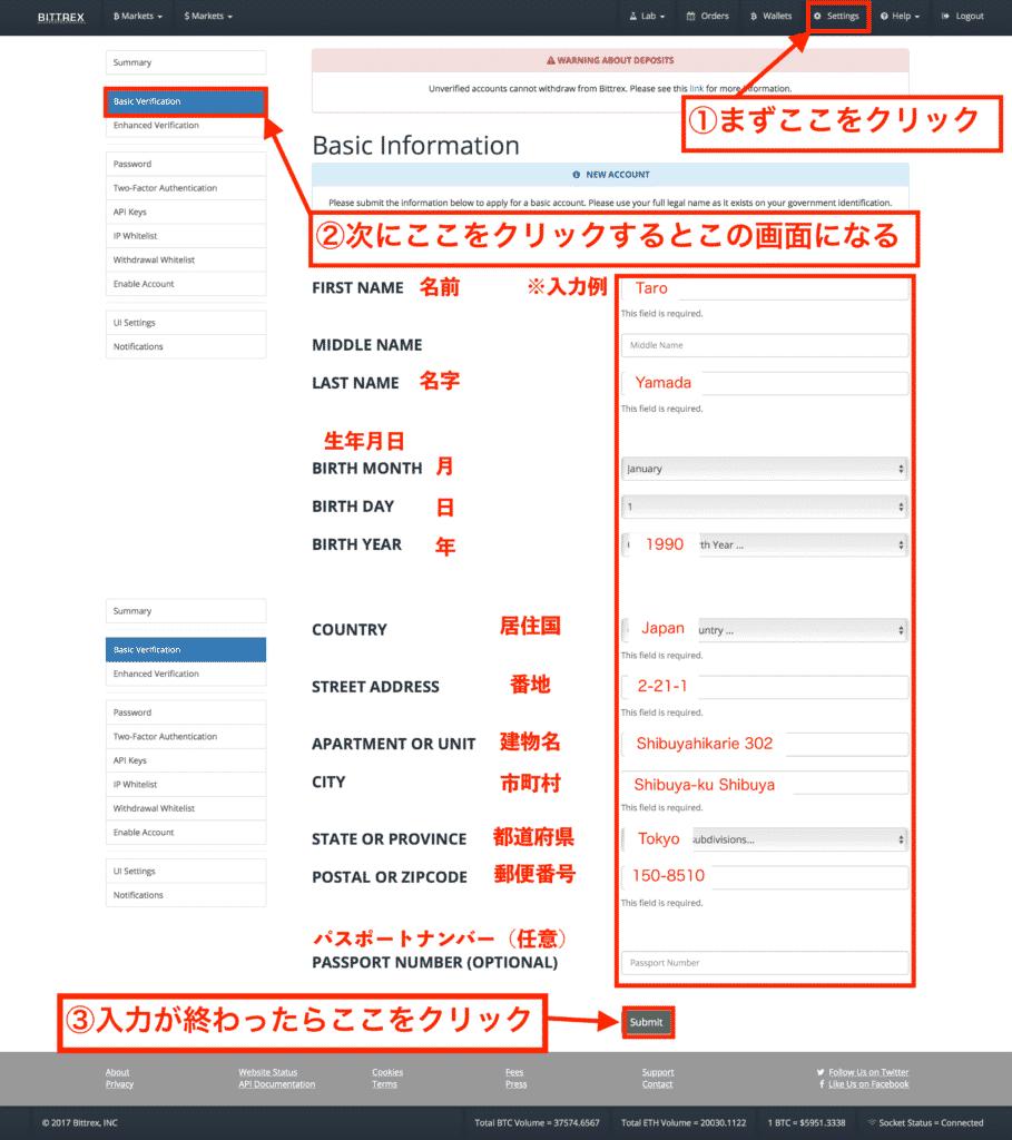 Bittrex(ビットレックス)の登録方法・口座開設方法6