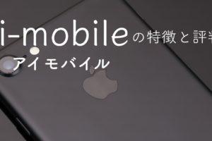 I-mobile(アイモバイル)の特徴と評判