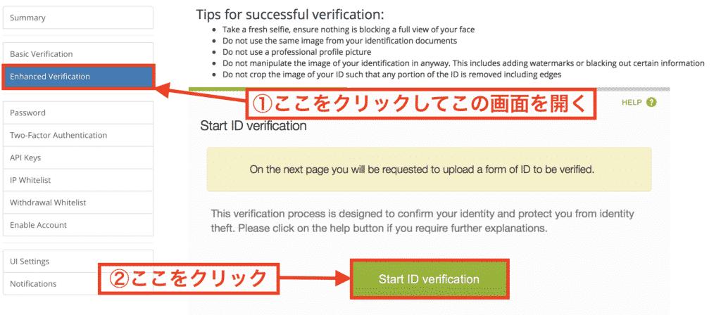 Bittrex(ビットレックス)の登録方法・口座開設方法9