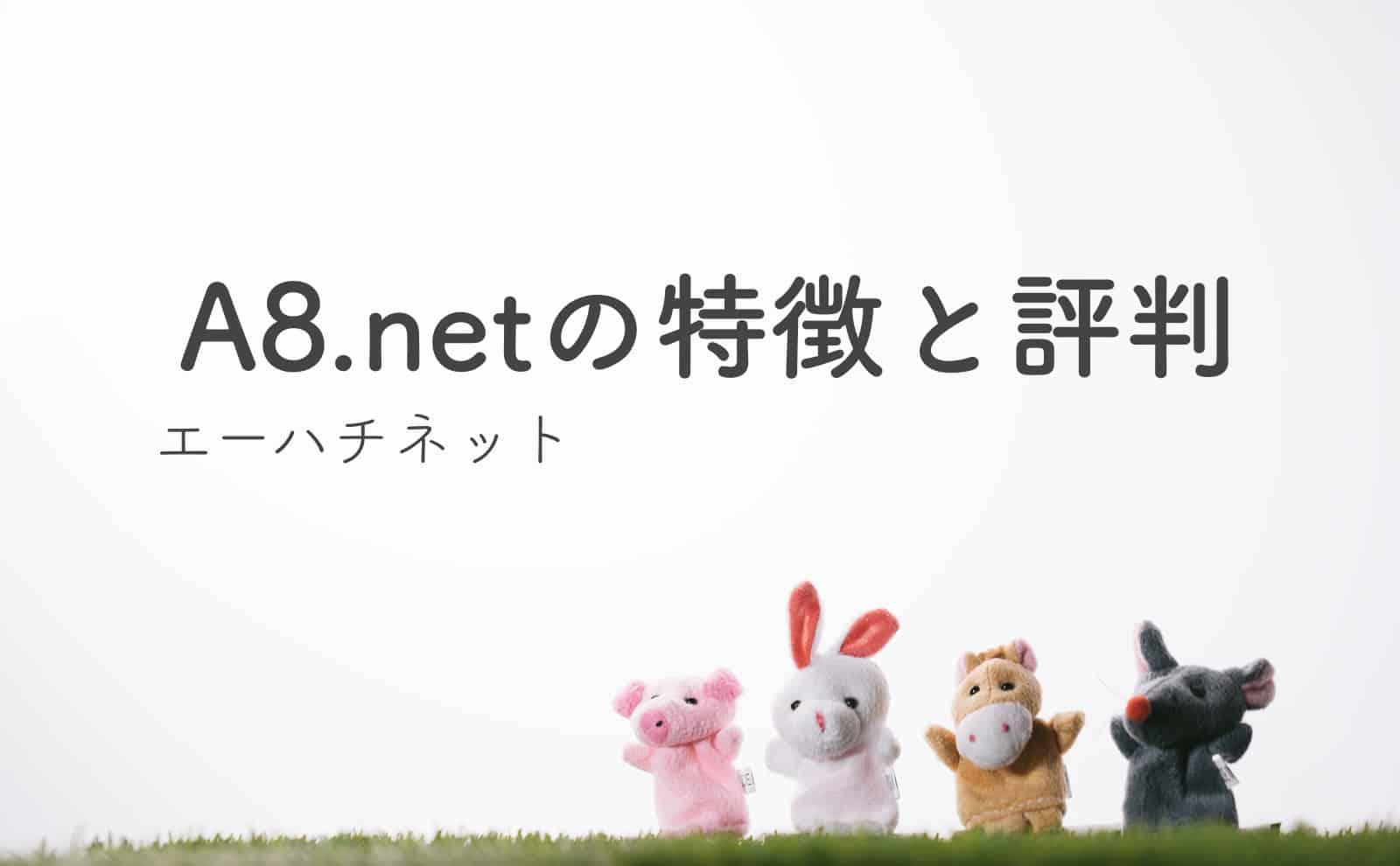 A8.net(エーハチネット)の特徴と評弾