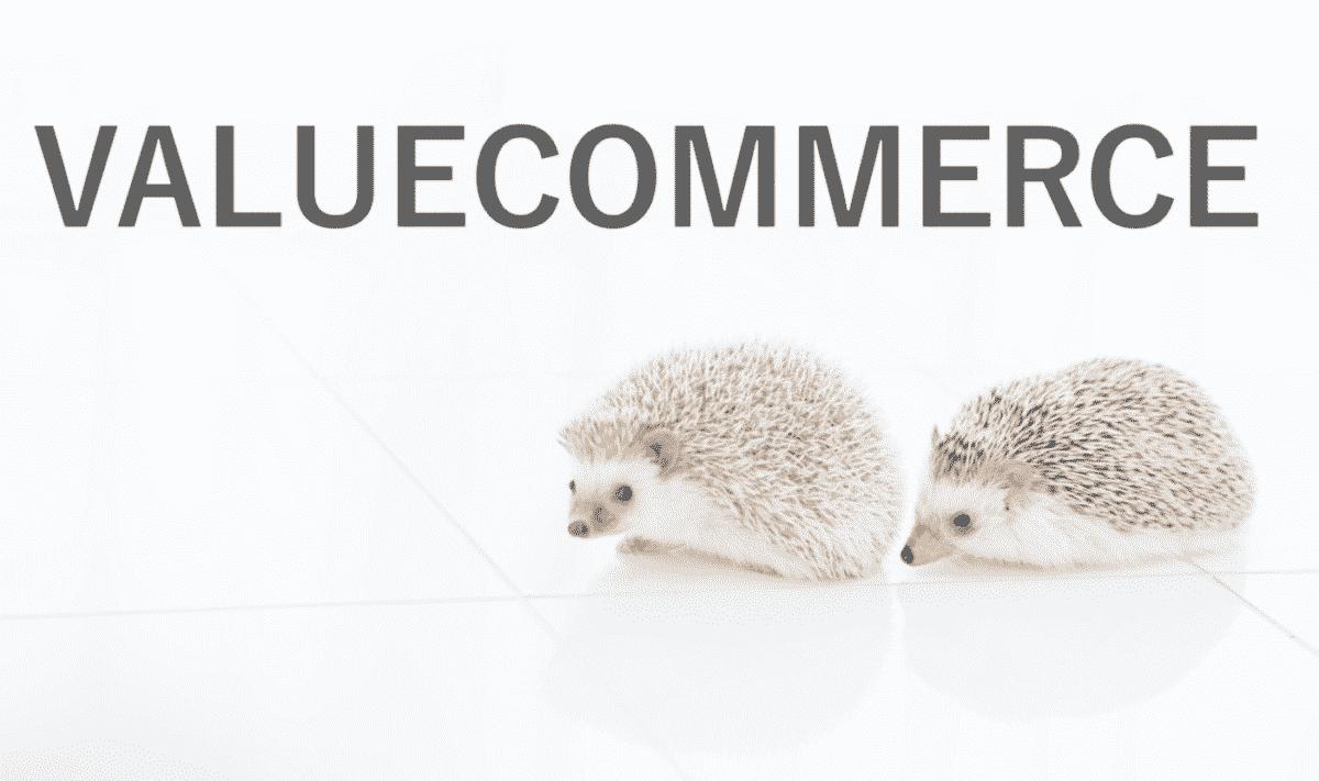 バリューコマース(ValueCommerce)とは|ASPの特徴と評判