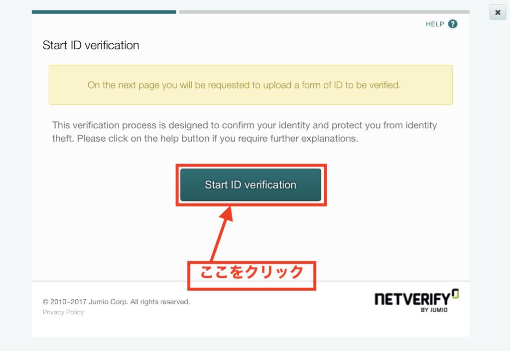 Poloniex(ポロニエックス)の登録方法・口座開設方法8