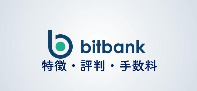 Bitbank Trade(ビットバンクトレード)の特徴・評判・手数料
