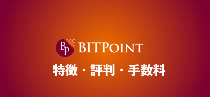 BITPoint(ビットポイント)の特徴・評判・手数料|仮想通貨取引所