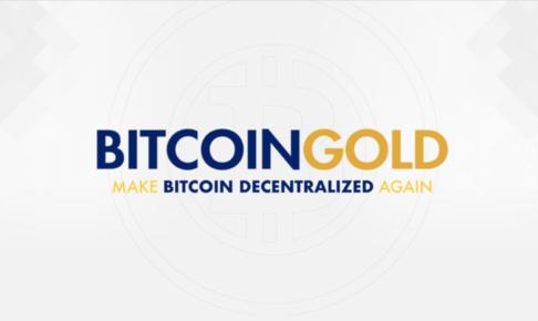Bitcoin Gold(ビットコインゴールド)とは|仮想通貨の特徴・価格・チャート・取引所