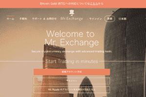 Mr.Exchange(ミスターエクスチェンジ)の特徴と評判