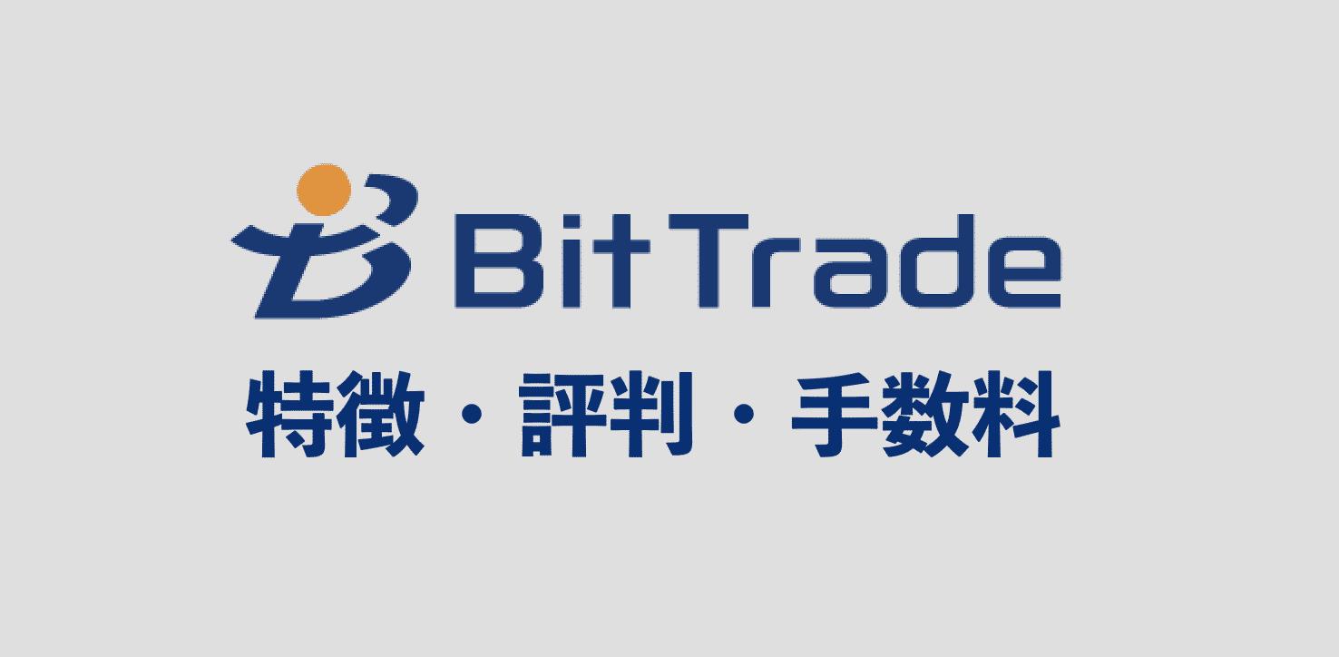 BitTrade(ビットトレード)の特徴・評判・手数料