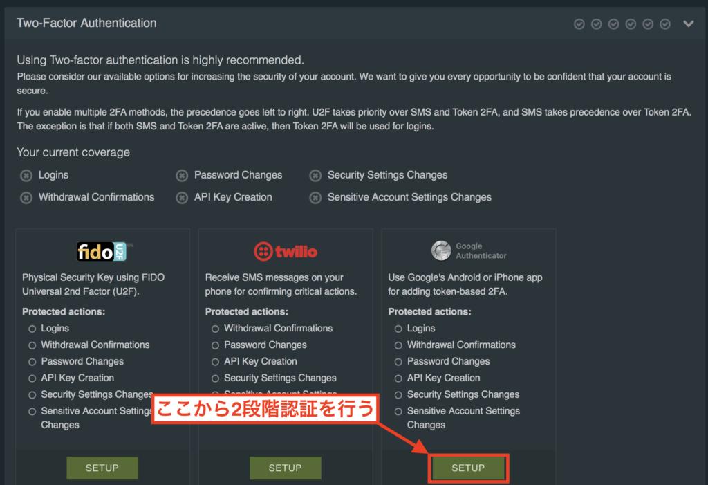 Bitfinex(ビットフィネックス)の登録方法・口座開設方法7