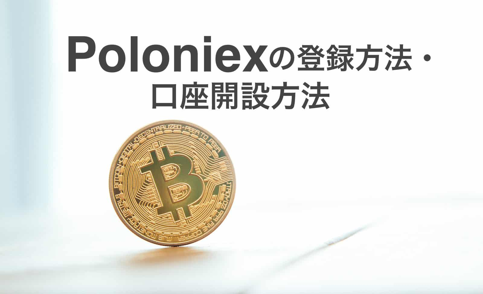 Poloniex(ポロニエックス)の登録方法・口座開設方法