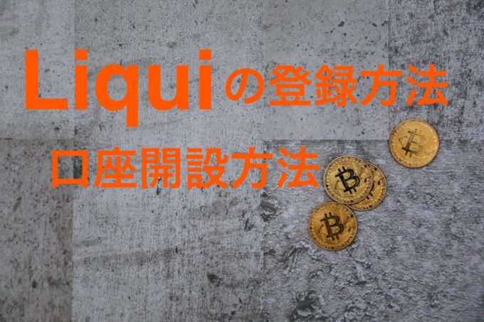 Liqui(リクイ)の登録方法・口座開設方法|仮想通貨取引所
