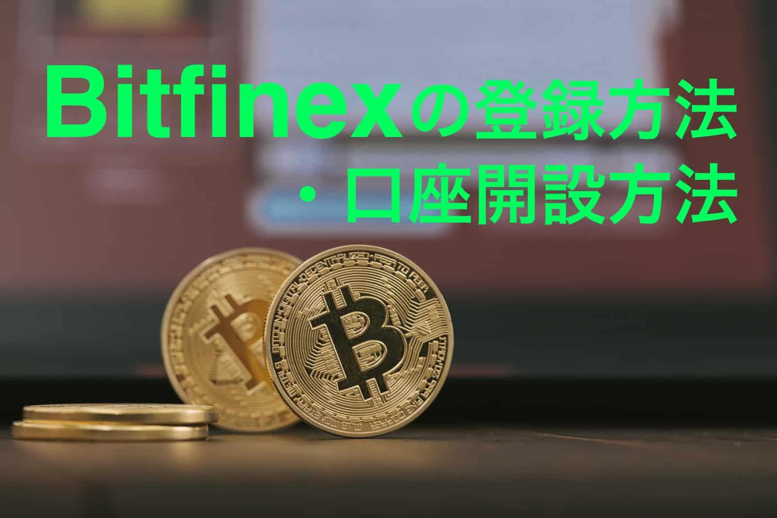 Bitfinex(ビットフィネックス)の登録方法・口座開設方法