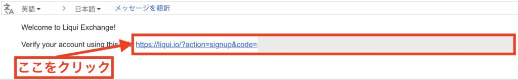 Liqui(リクイ)の登録方法・口座開設方法3