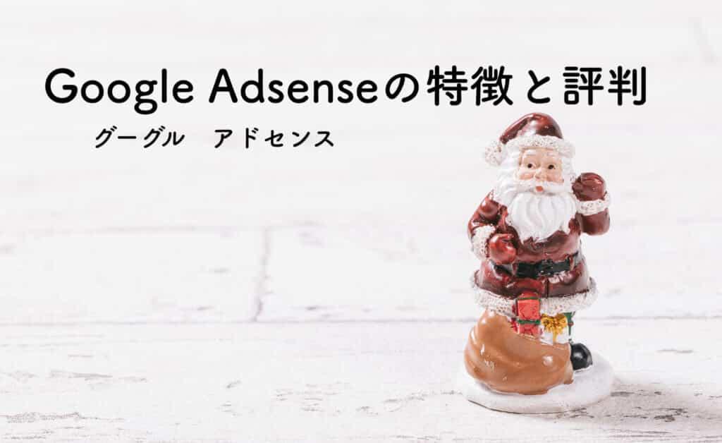 グーグルアドセンス(Google Adsense)とは|ASPの特徴と評判