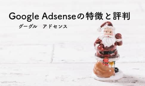 グーグルアドセンス(Google Adsense)とは ASPの特徴と評判