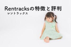 レントラックス(Rentracks)|ASPの特徴とは