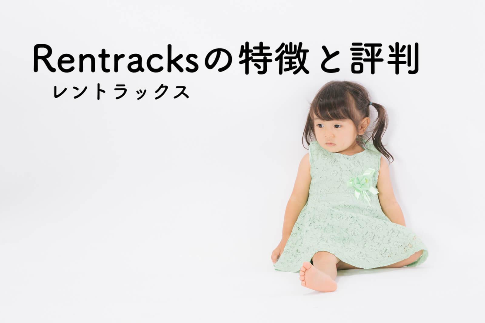 レントラックス(Rentracks)とは|ASPの特徴と評判