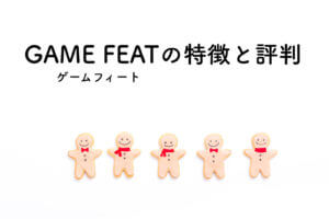 GAME FEAT(ゲームフィート)とは|ASPの特徴と評判
