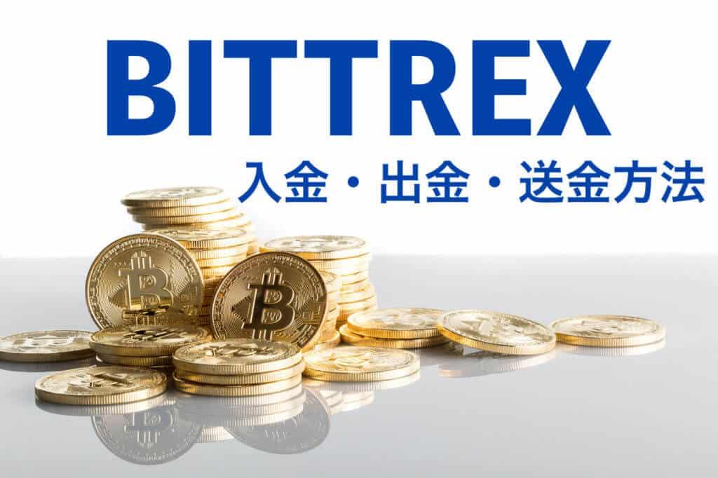 Bittrex(ビットレックス)の使い方|入金・出金・送金方法