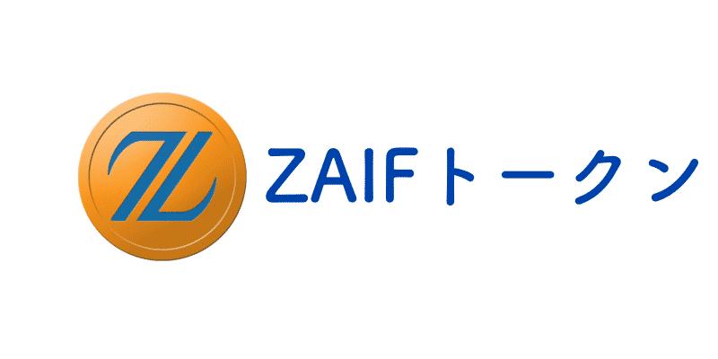 ZAIF(ザイフ)トークンとは|仮想通貨トークンの特徴・価格・チャート・取引所