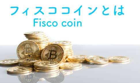 フィスココイン(FiscoCoin:FSCC)|仮想通貨トークンの特徴・価格・チャート・取引所