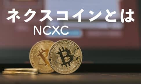 ネクスコイン(NCXC)とは|仮想通貨トークンの特徴・価格・チャート・購入方法