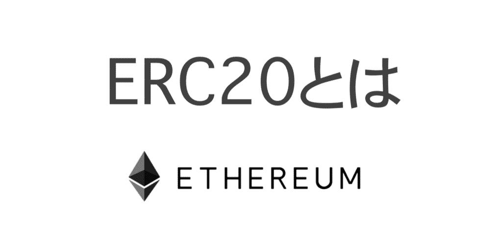 ERC20とは|仮想通貨・ブロックチェーン用語