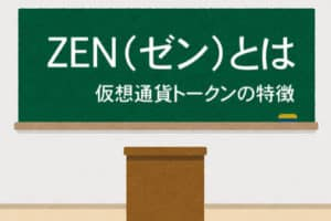 Zen(ゼン)とは|仮想通貨トークンの特徴・価格・チャート・取引所