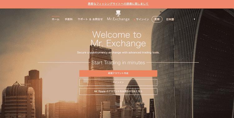 Mr.Exchange(ミスターエクスチェンジ)|2018年から活動停止
