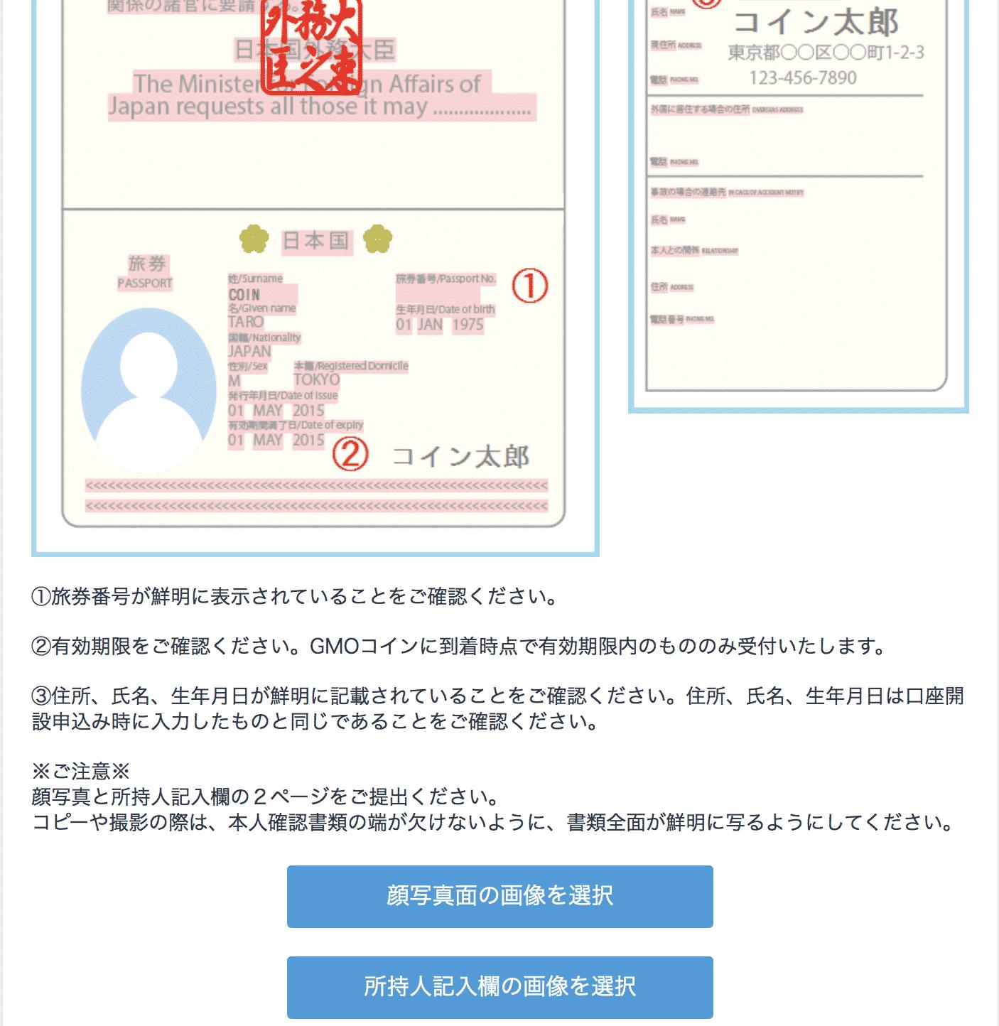 GMOコインの登録方法・口座開設方法|仮想通貨取引所8